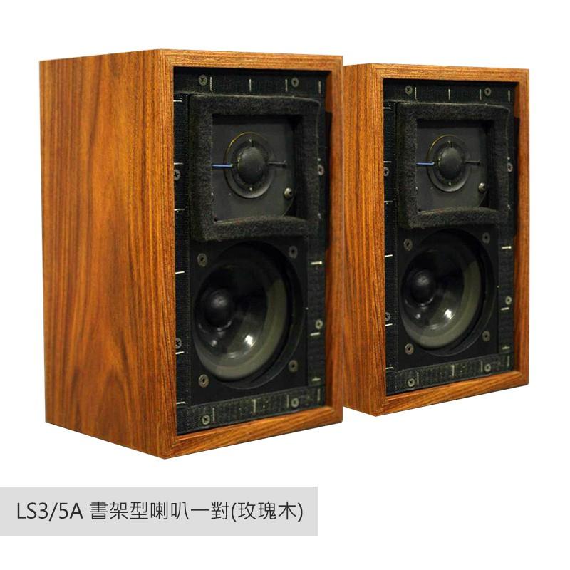 【預購公司貨-歡迎預約試聽】BestVox本色 LS3/5A 書架型喇叭一對(玫瑰木11Ω)