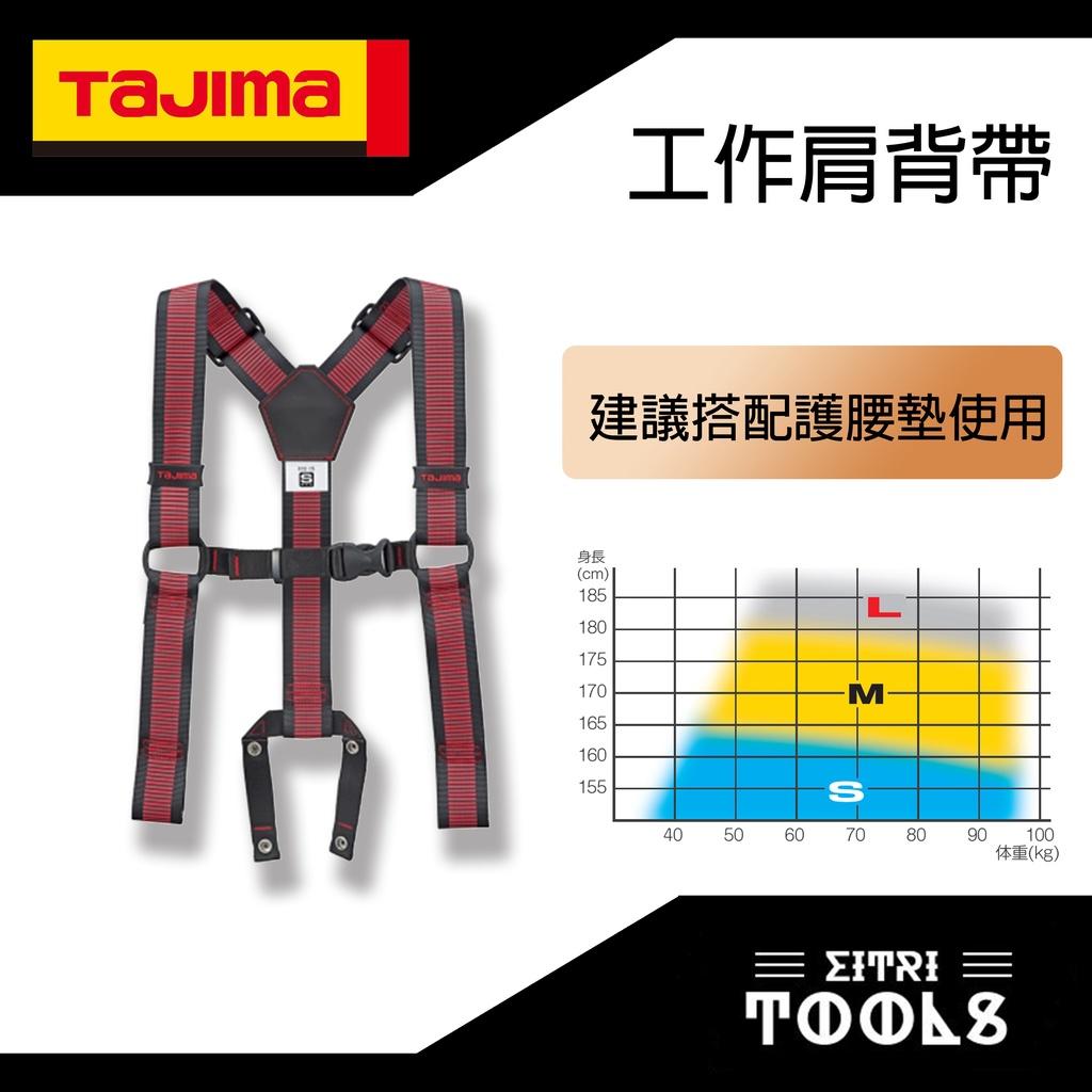 【伊特里工具】TAJIMA 田島 工作肩背帶 紅條紋 S號 M號 L號 腰帶支撐 肩帶 重量分散