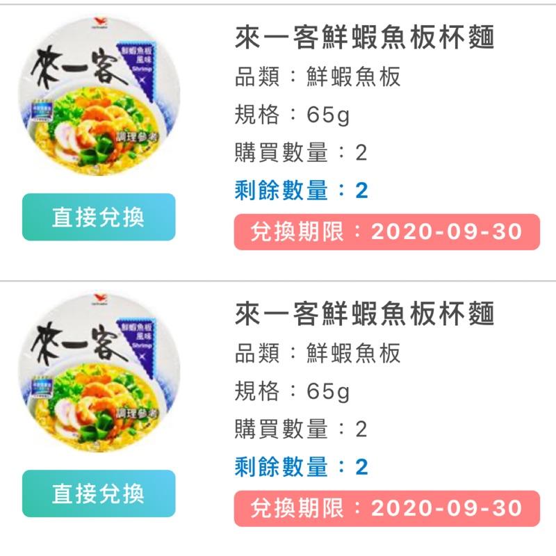 全家預購 來一客鮮蝦魚板杯麵*2