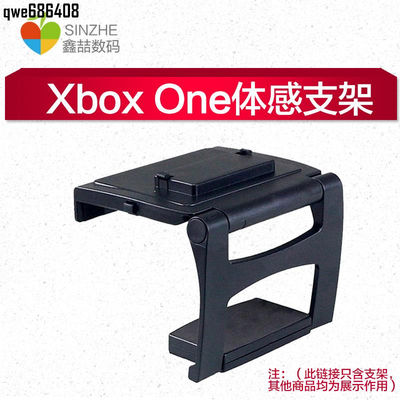 🚚快速出貨📢微軟XBOX ONE S Kinect 2.0體感器攝像頭支架 液晶電視顯示器TV支架支撐架 kinec