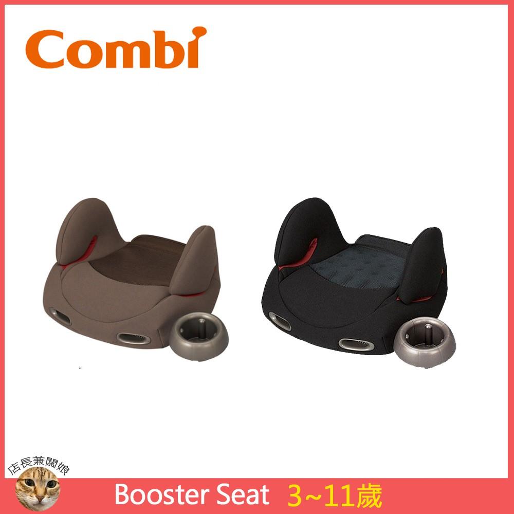 現貨 Combi Booster Seat 輔助墊  增高墊 汽車安全座椅