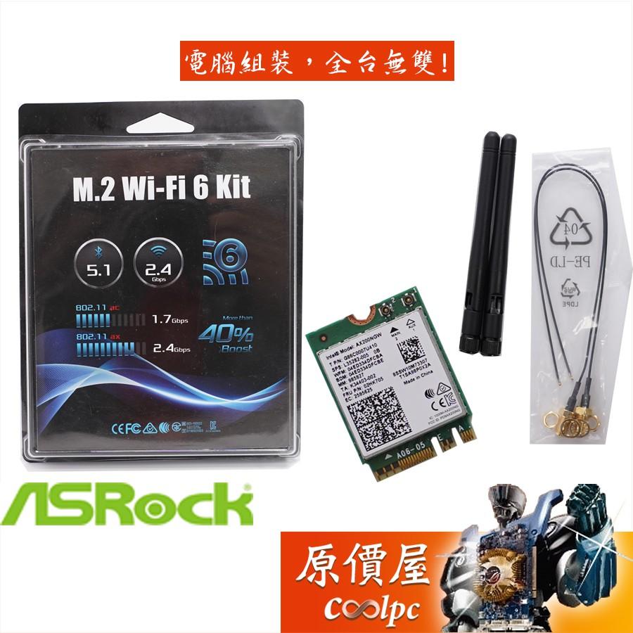 ASRock華擎 DeskMini AX200 (Intel WiFi 6 + 藍芽5.1無線模組) 網路卡/原價屋