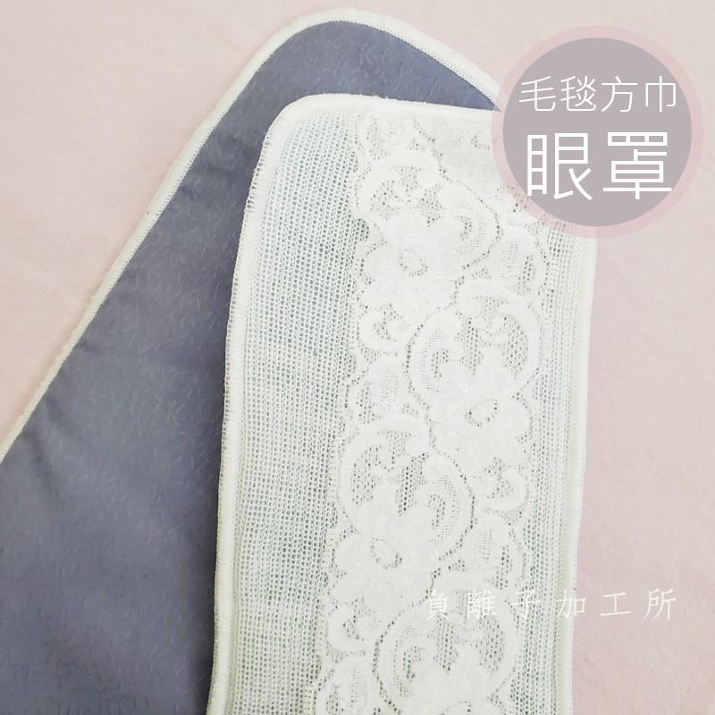 妮芙露 (毛毯製) 負離子 加強版 眼罩 (毛毯+一層方巾) - 毛毯方巾加工品