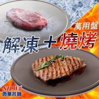 西華SILWA-節能冰霸極速解凍+燒烤兩用盤 (8H) 臺中市