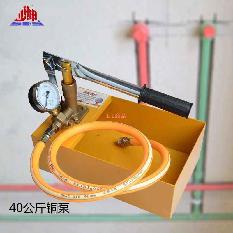L L商品店少坤手動試壓泵管道試壓器PPR試壓機試水機壓力機壓力泵25kg/40kg