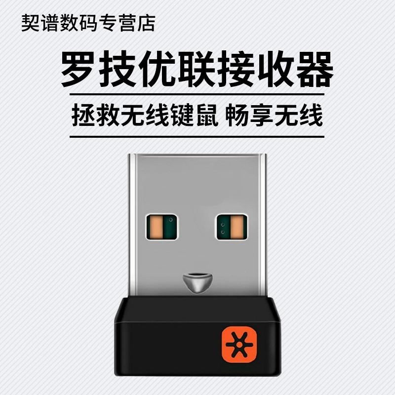 拖1接收器藍牙優聯鍵盤適配器nano拖無線1鍵鼠鼠標61羅技mini套裝