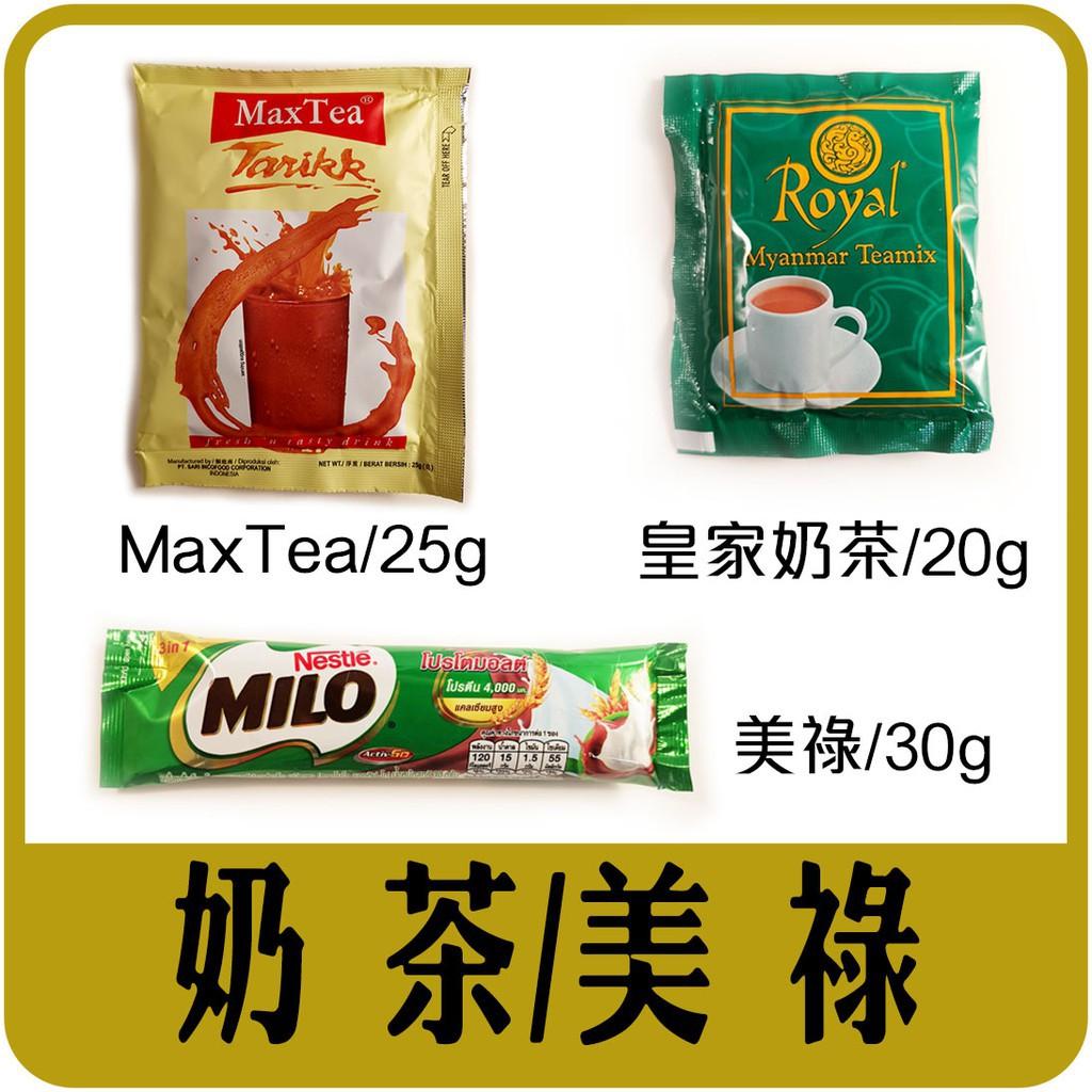 【緬甸皇家奶茶/印尼MaxTea奶茶/全部現貨.JKY的店】/印尼MaxTea奶茶25g/緬甸皇家奶茶20g