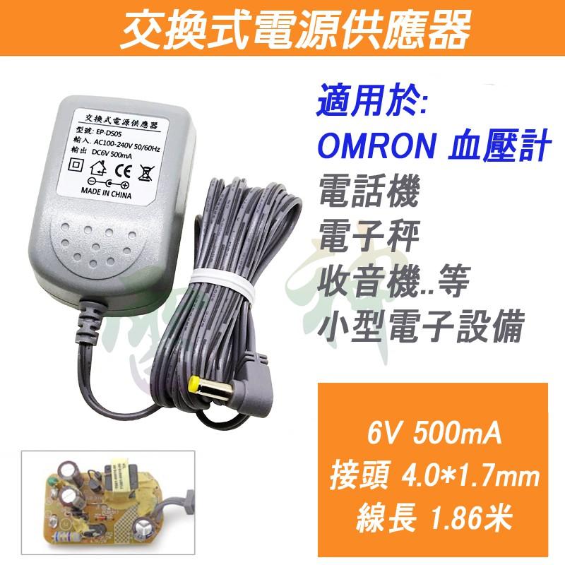 💥血壓計 專用變壓器 電源供應器  Omron 歐姆龍 百略醫學 Microlife 等血壓計 低週波按摩機 適用
