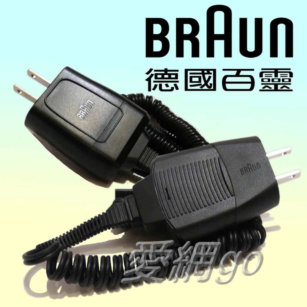 BRAUN百靈電動刮鬍刀 原廠充電器 電源適配器 充電器 充電線 3、5、7、9系列 S3~S9系列 大部分都適用