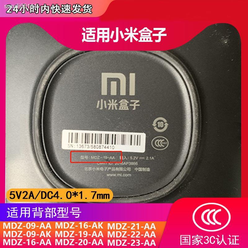 【現貨】5.2V2.1a小米盒子電源適配器適用小米盒子1代/2代3代/3S/3C/4代充電線MDZ-09-AK/MDZ-