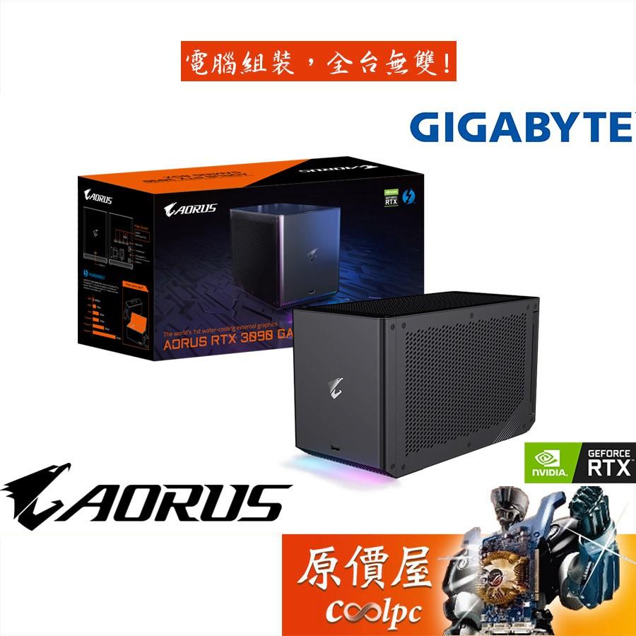 GIGABYTE技嘉 AORUS RTX3090 GAMING BOX 水冷/Thunderbolt 3/外接盒/原價屋