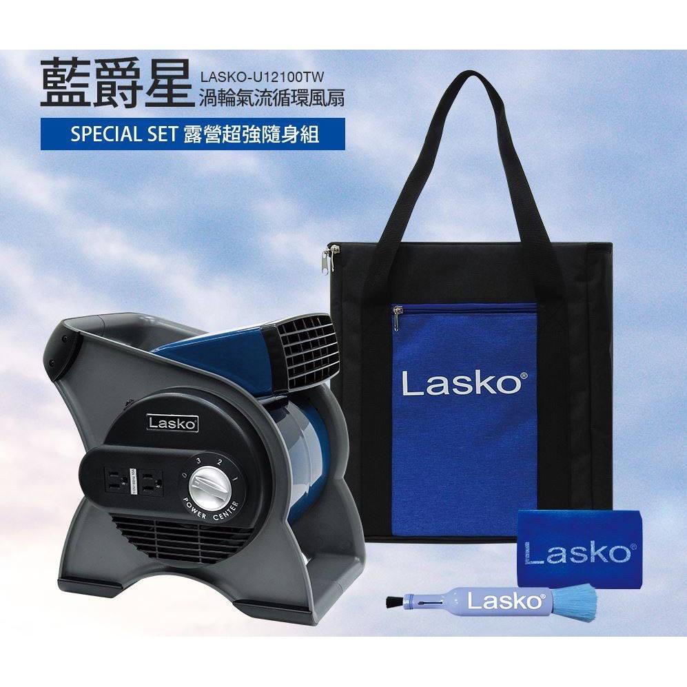 現貨 Lasko 藍爵星專業渦輪循環風扇 美國 移動式冷氣【ZDoutdoor】 工業扇 橫流扇 電扇 2020版