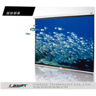 視紀音響 CASOS 卡色式 MM-87 87.5吋 1:1 手拉布幕 壁掛布幕 投影布幕 手拉銀幕 蓆白 台北市