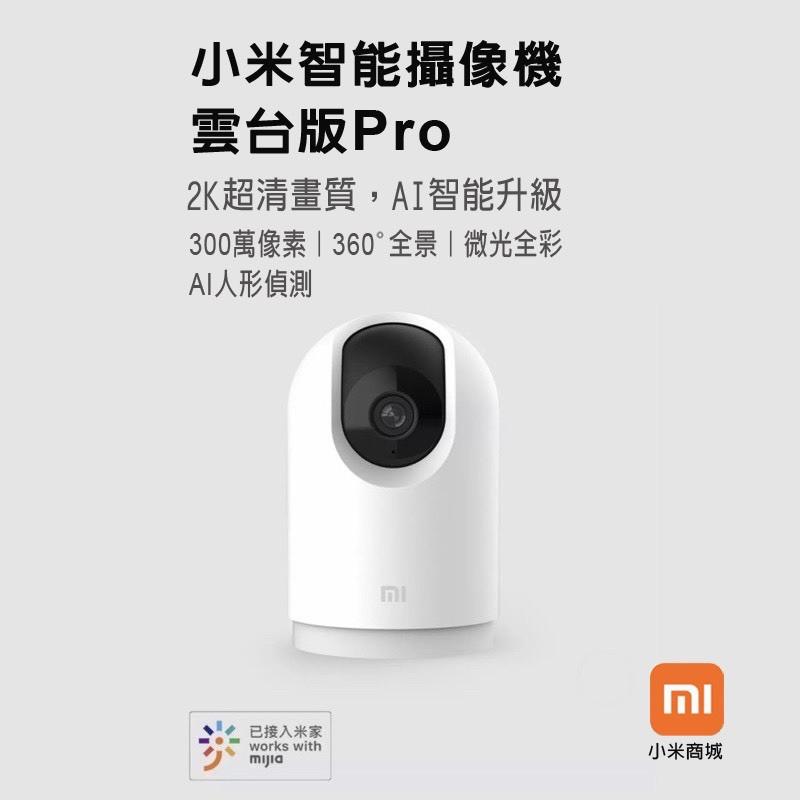🌟麻吉兄弟🌟小米 米家智慧攝影機雲台版PRO 米家智能攝像機pro雲台版  hkV1