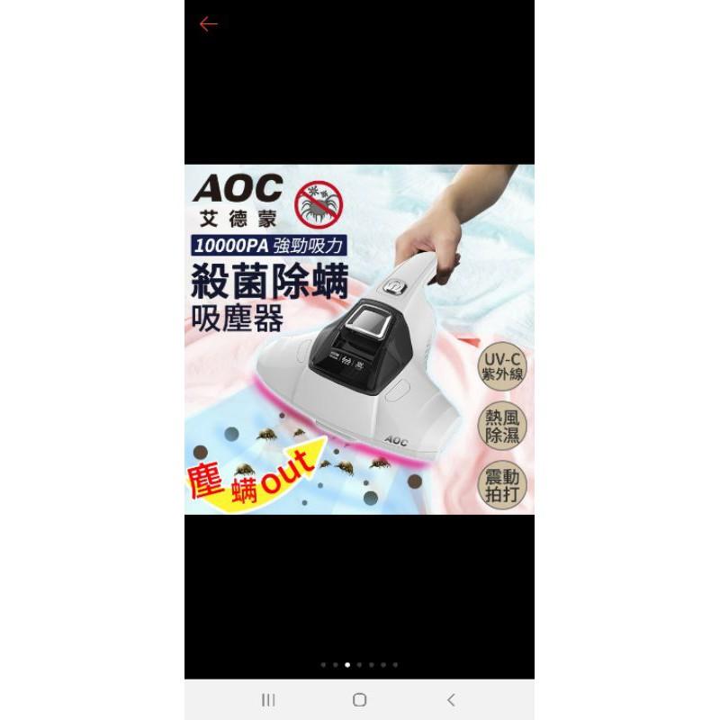 新年優惠 AOC艾德蒙10000PA專業級紫光殺菌除蹣機