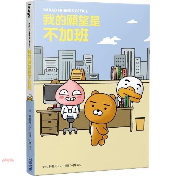 《尖端出版》KAKAO FRIENDS OFFICE:我的願望是不加班[93折]