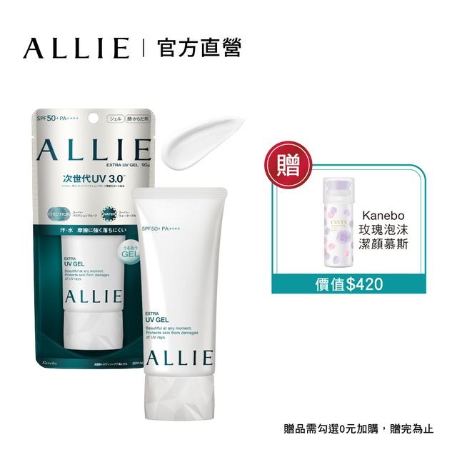 ALLIE EX UV高效防曬水凝乳N (官方直營) 90g 現貨 蝦皮直送