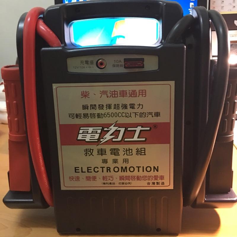 電力士 A650 可自取、貨到付款 電霸 急救電源 台灣製