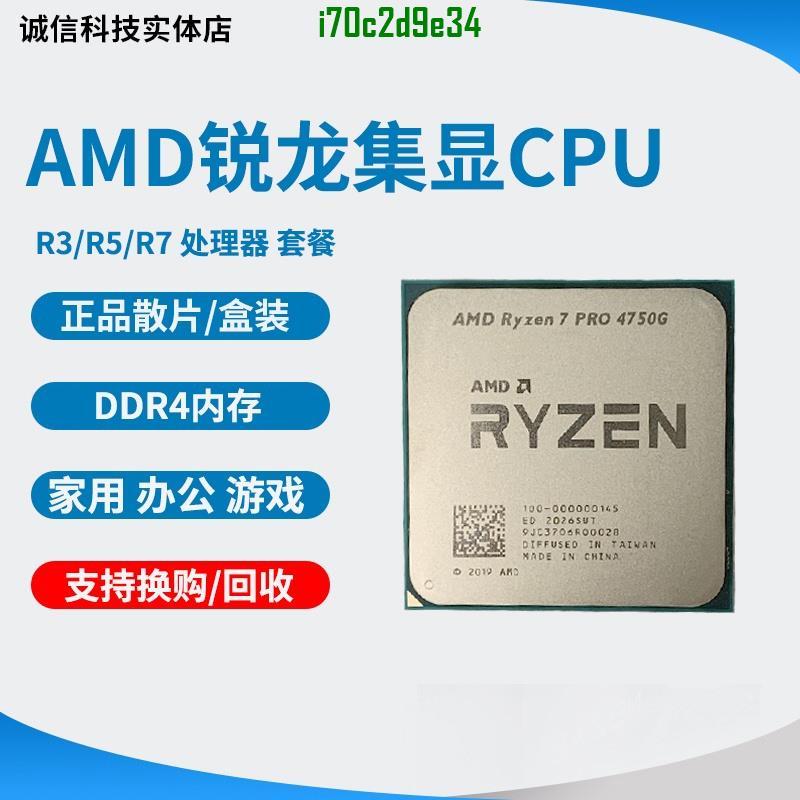 【現貨】AMD R5 4650G cpu r3 4350g r7 4750g r3 5300g 5700g 集成顯卡