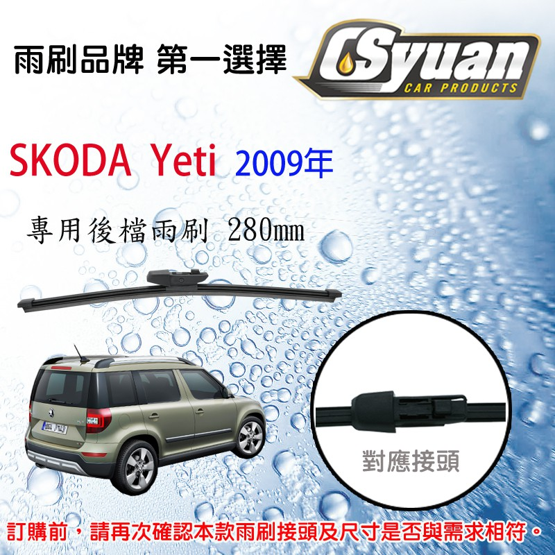CS車材- 斯哥達 Skoda Yeti (2009年)12吋/280mm專用後擋雨刷 RB730