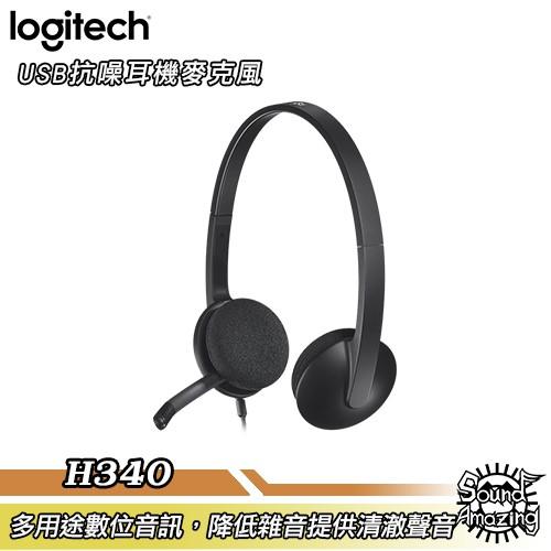 羅技 H340 USB隔噪耳機麥克風【Sound Amazing】
