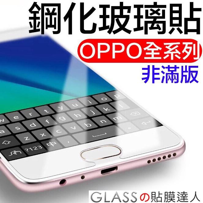 OPPO玻璃貼 玻璃保護貼 適用Reno Z R17 Pro AX5 R9 Plus F1s A57 A73 A75