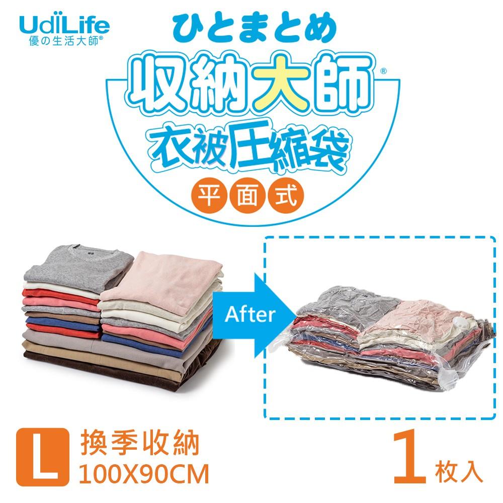 UdiLife 生活大師 收納大師 L平面壓縮袋1入 (約90x100cm)