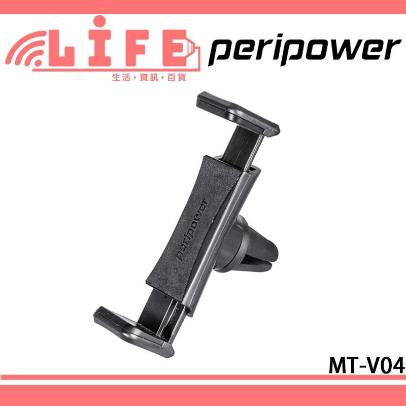 【生活資訊百貨】peripower MT-V04 輕量彈力夾冷氣出風口手機架