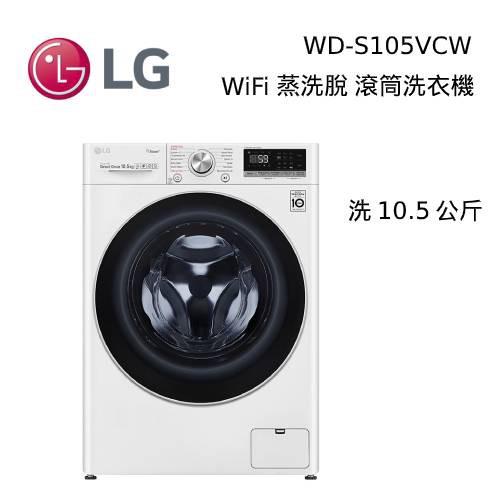 LG 樂金 WiFi 滾筒洗衣機 蒸洗脫 WD-S105VCW 10.5公斤 典雅白 原廠保固【私訊現折】
