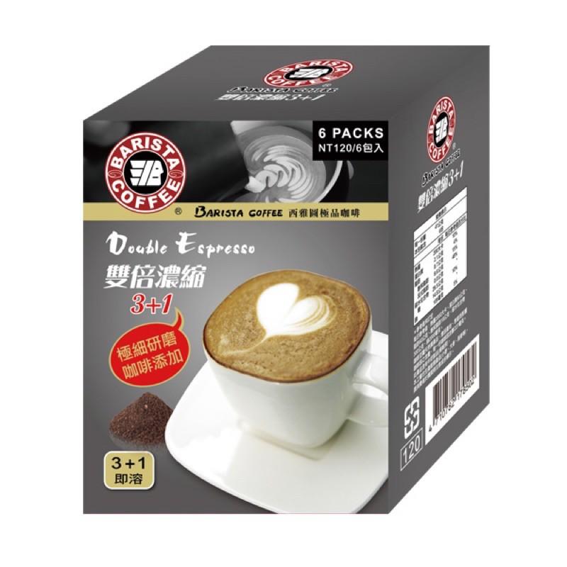 西雅圖咖啡雙倍濃縮(3+1)