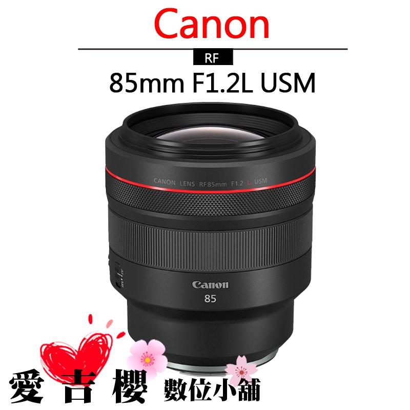 Canon RF 85mm F1.2L USM 公司貨 全新 免運 F1.2 防塵 防水滴 0.12x