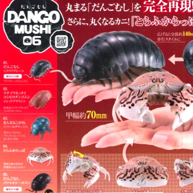 現貨 BANDAI 轉蛋 扭蛋 糰子蟲造型轉蛋 06 糰子蟲  饅頭蟹 造型轉蛋 環保扭蛋