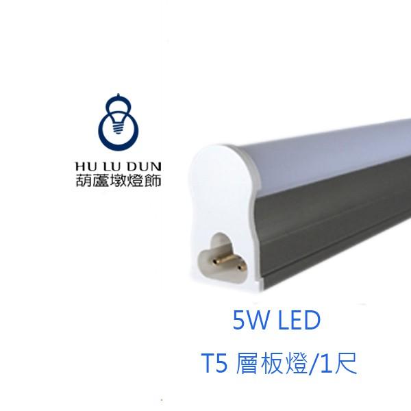旭光T5 1尺 支架燈 LED 一體成型 5W LED層板燈(含串接線) 含稅 燈管 燈泡 燈具