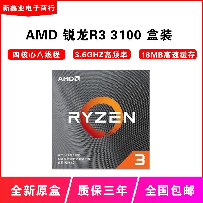 【高品質 24小時發貨】AMD銳龍R3 3100盒裝CPU 3代銳龍AM4接口四核 支持B450 X470主板