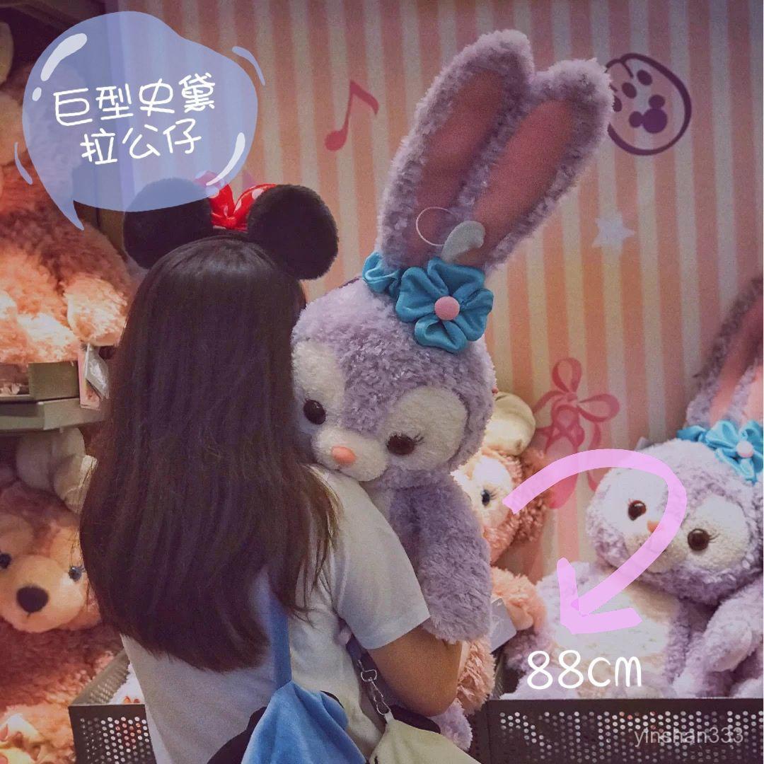 現貨 大促 公仔 娃娃 玩具 超大號 史黛拉星 黛露兔子 可愛 兔兔 毛絨玩具 禮物 女生玩偶 生日禮物
