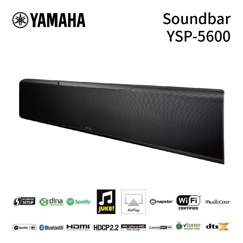 (限量送FSW050) YAMAHA 山葉 YSP-5600 家庭劇院 Soundbar 聲霸 公司貨 可議價