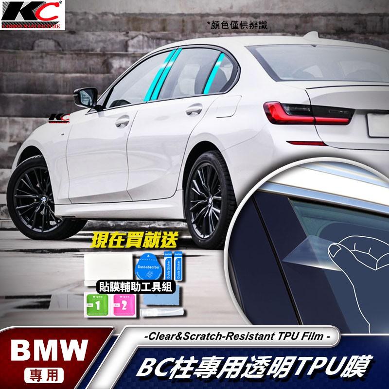 寶馬 BMW TPU 犀牛盾 保護膜 中柱 貼紙 X3 X5 X6 X4 X5 G30 E90 F10 F20 F30