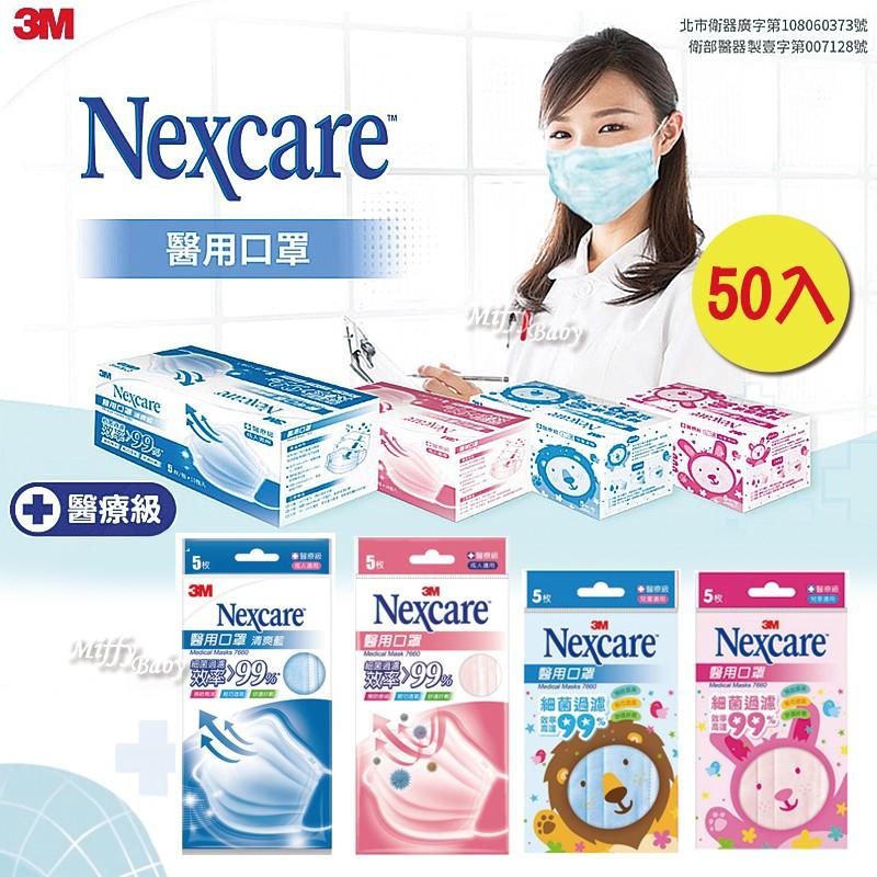 【3M Nexcare】醫療用平面式口罩-未滅菌 50入/盒 (兒童/成人適用)雙鋼印款 兒童口罩-MiffyBaby
