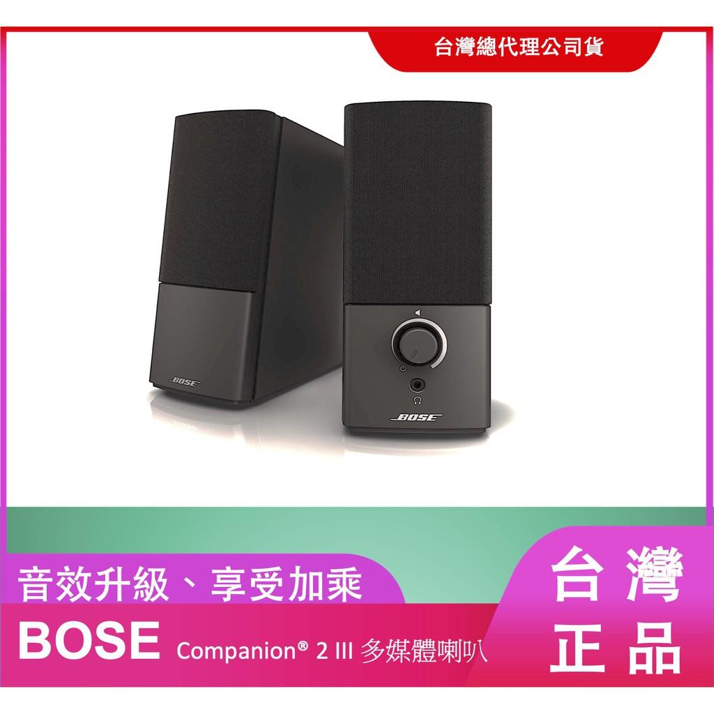 台灣公司貨 Bose Companion III 多媒體揚聲器 電腦喇叭 桌機 筆電 馬上出貨特價免運Costco好市