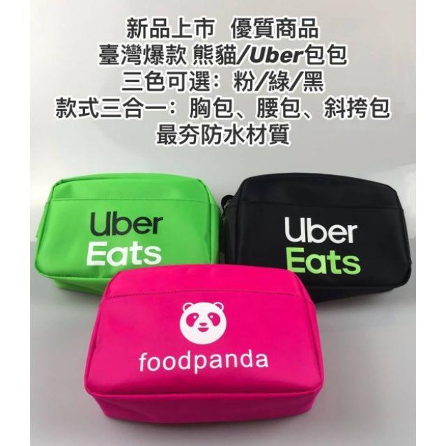 foodpanda 外送腰包 胸包 側背包 斜挎包 兒童腰包 大人腰包 小小外送員 uber eats