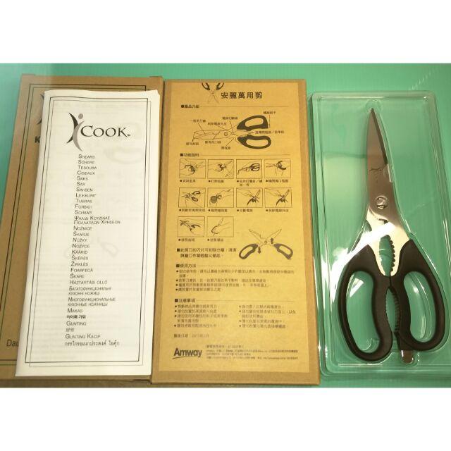 安麗 萬用剪刀 萬用剪 剪刀