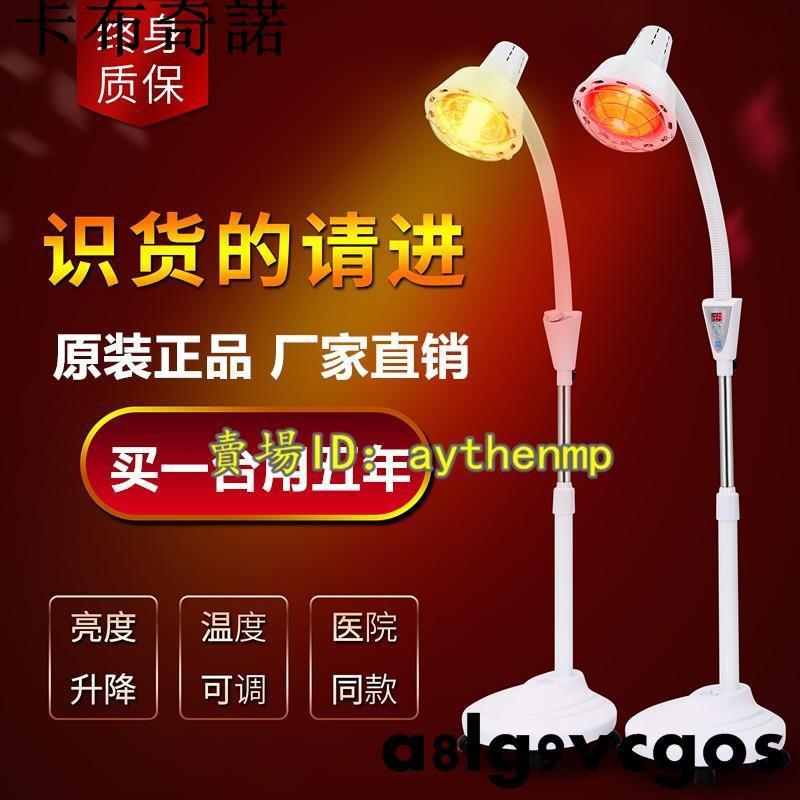 遠紅外線理療燈 烤電烤燈理療家Q用儀神燈腰椎理療烤燈 紅外線燈泡
