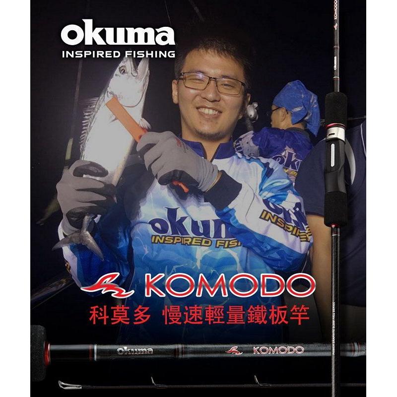 OKUMA 寶熊 科莫多 LIGHT JIGGING 輕鐵板竿 釣竿 鐵板 黑鱸 輕雷強 擬餌 船釣