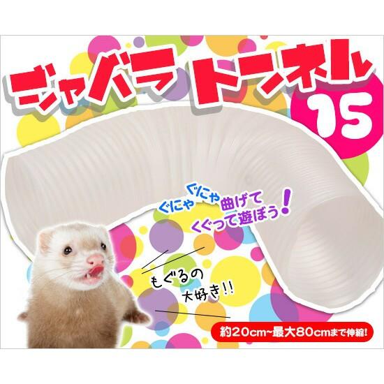 小黑痣. 日本代購 兔子隧道、天竺鼠隧道、刺蝟隧道 可彎曲隧道 伸縮隧道 寵物玩具 可組裝連接