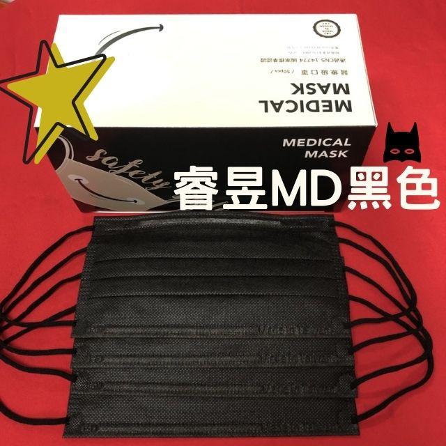 ✪✪✪睿昱 成人一般平面醫療口罩【黑色】 (未滅菌) 盒裝50入✪✪✪
