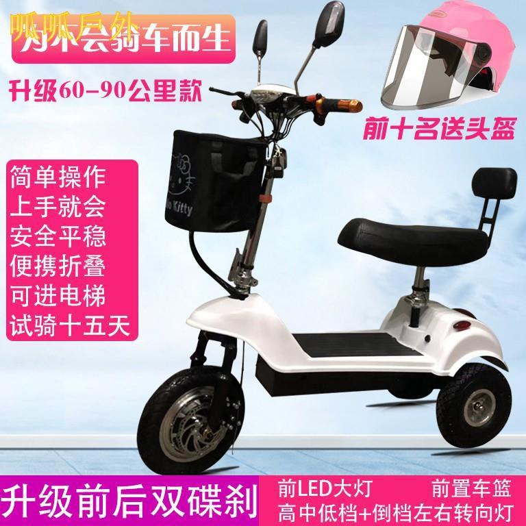 (呱呱戶外)電動腳踏車 電動 新款 代步 腳踏車 滑板車 折疊 電 戶外 小型電動三輪車家用迷你網紅電瓶車鋰電