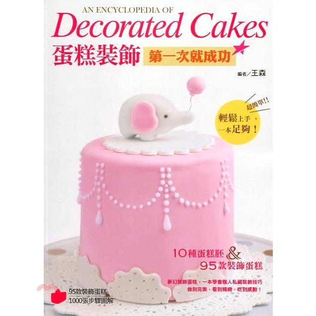 《和平》蛋糕裝飾:第一次就成功[79折]