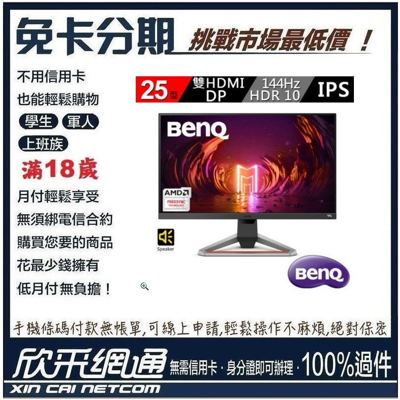 BenQ EX2510 IPS 電競螢幕 學生分期 無卡分期 免卡分期 軍人分期【最好過件區】