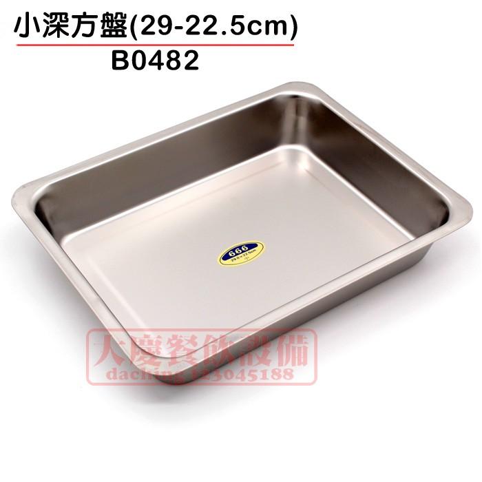 小深方盤 (B0482/29x22.5cm/#304) 不鏽鋼盤 餐盤 方盤 白鐵方盤 不鏽鋼盤 自助餐盤 嚞