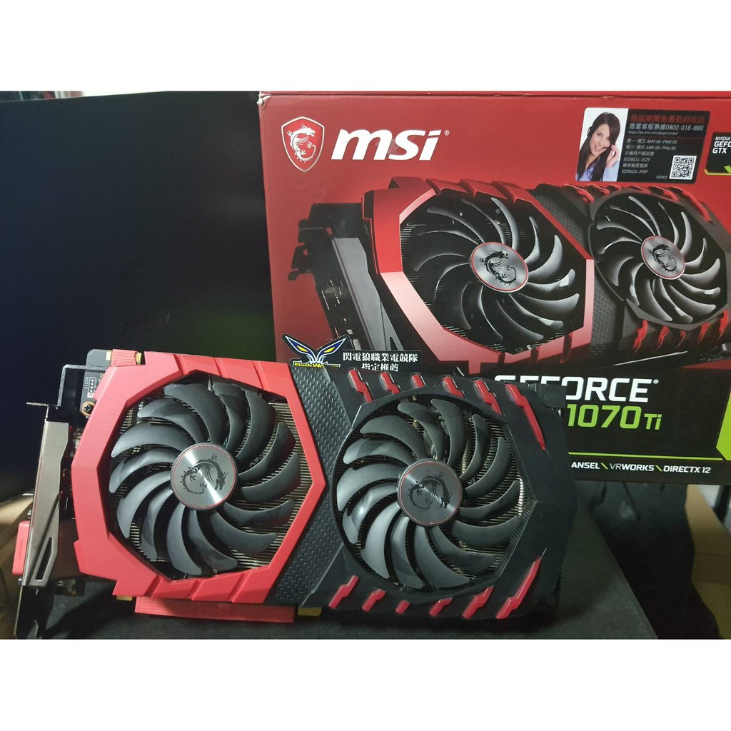 微星 紅龍 MSI GTX 1070 Ti GAMING 8G /非礦卡/ 檔板無繡蝕 / 卡況優良/